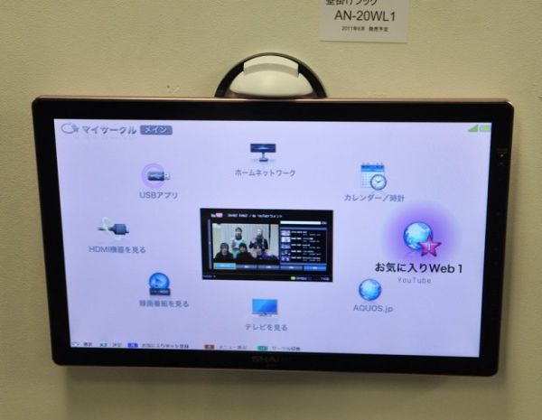 Sharp's Freestyle AQUOS portable TV packed with surprising